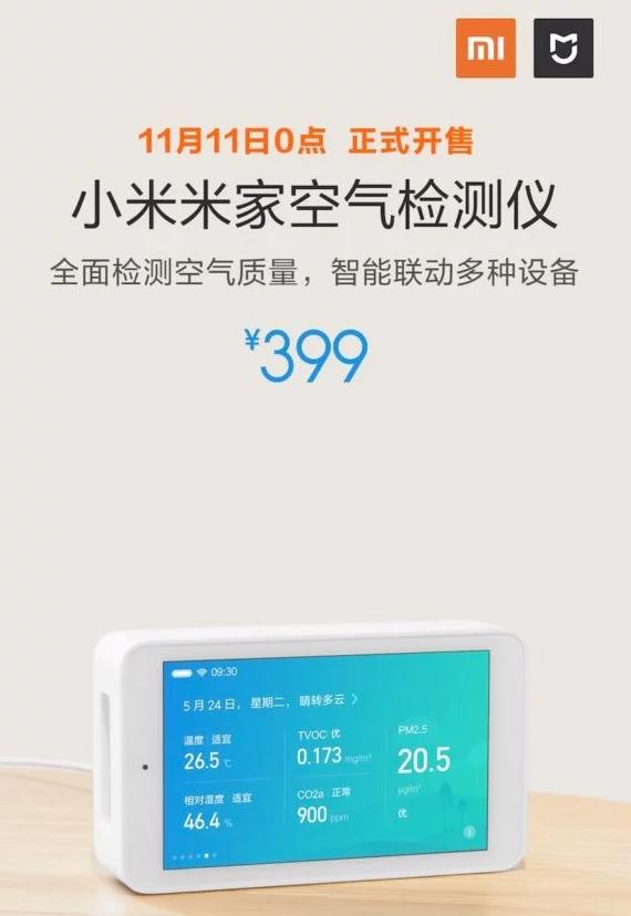 Xiaomi Mijia Banner