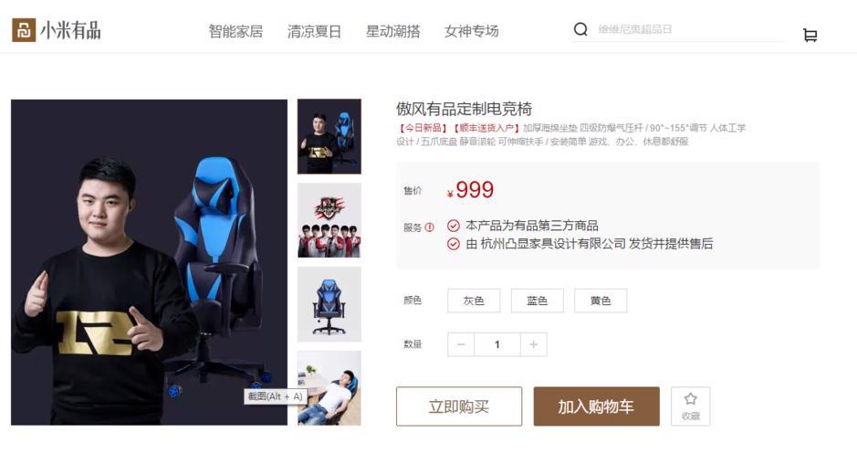 Xiaomi spelstol
