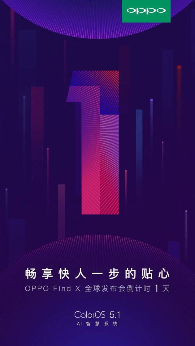 oppo-find-x-coloros-5-1-teaser