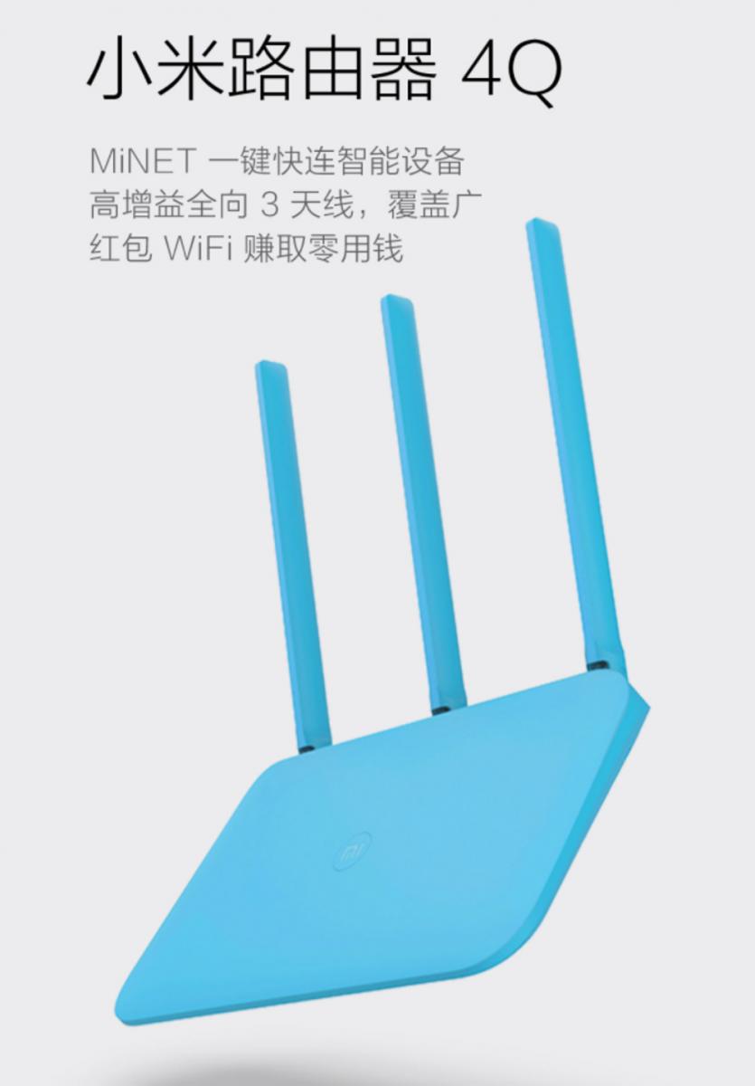 xiaomi-mi-router-4q-01