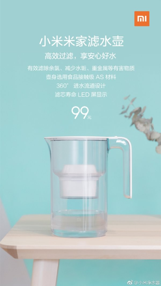 xiaomi mijia filterkanna banner