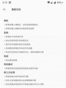 oneplus 6 uppdateras i Kina