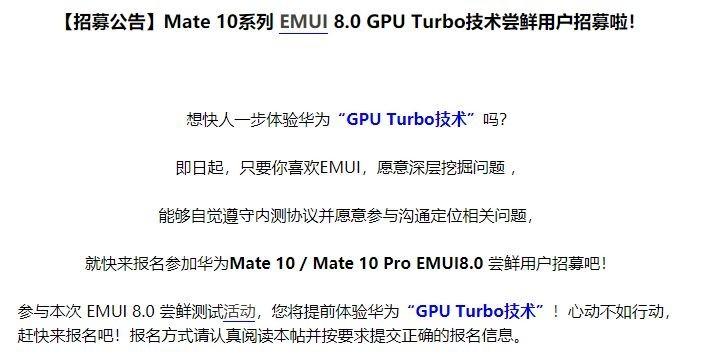 huawei-mate-10-pro-gpu-turbo-beta-emui-8-0-forum