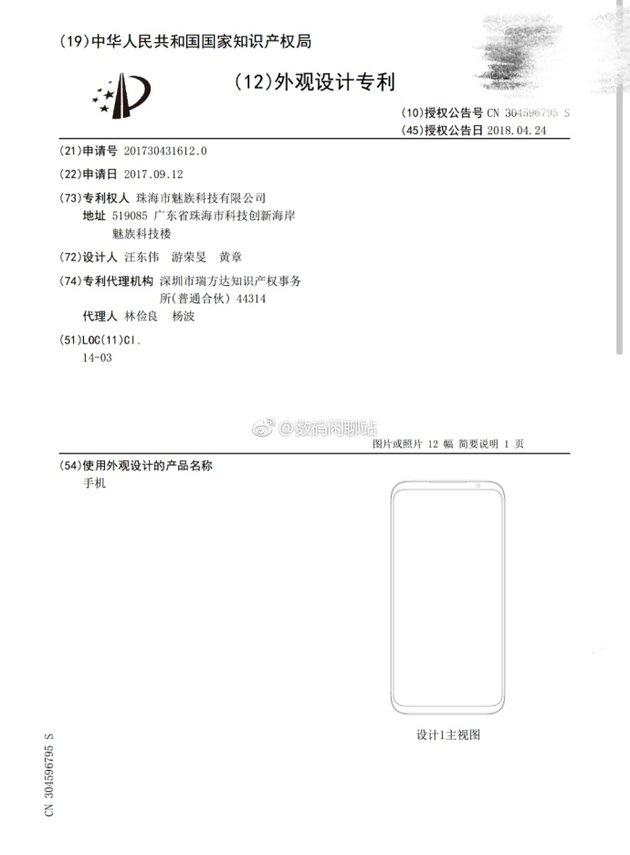 meizu-16-design-certifiering