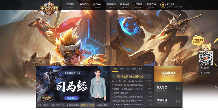 tencent videospel