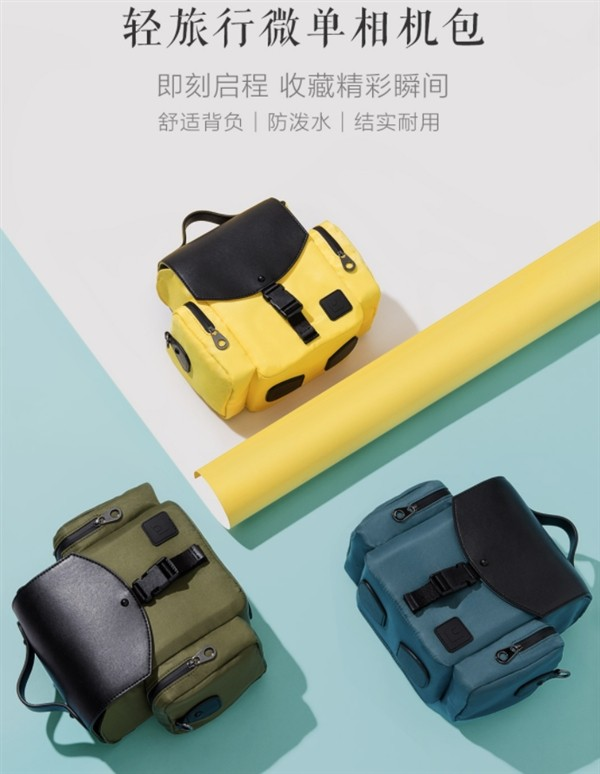 Xiaomi Light Travel Micro Lyu